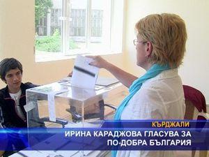 Ирина Караджова гласува за по-добра България