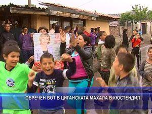 Обречен вот в циганската махала в Кюстендил