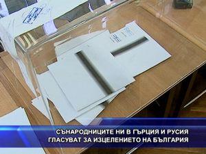 Сънародниците ни в Гърция и Русия гласуват за изцелението на България