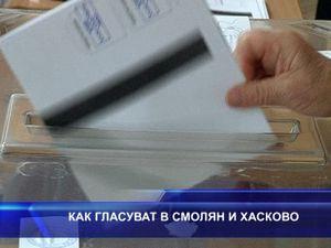 Как гласуват в Смолян и Хасково