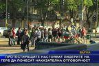 Протестиращите настояват лидерите на ГЕРБ да понесат наказателна отговорност
