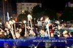 Протест беляза деня на вота