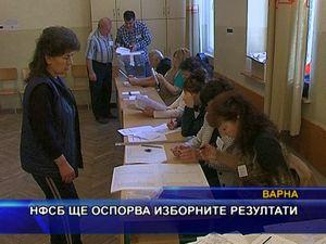 НФСБ ще оспорва изборните резултати