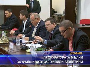 Прокуратурата мълчи за фалшивите 350 хиляди бюлетини