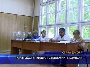 Гонят застъпници от секционните комисии