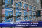 Ще бъде ли почистен градът от предизборните плакати?