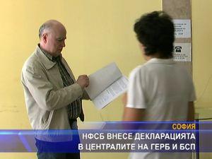 НФСБ внесе декларацията в централите на ГЕРБ и БСП
