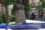 Вандалско посегателство върху паметника на капитан Петко Войвода