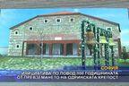 По повод 100 годишнината от превземането на Одринската крепост