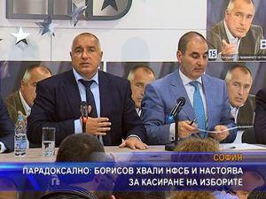 Парадоксално: Борисов хвали НФСБ и настоява и за касиране на изборите