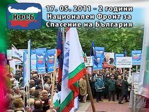 Две години от създаването на Национален фронт за спасение на България
