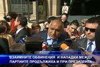 Взаимните обвинения между партиите продължиха и при президента