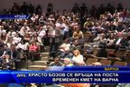 Христо Бозов се връща на поста временен кмет на Варна
