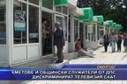 Кметове и общински служители от ДПС дискриминират телевизия СКАТ
