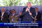 ДПС използва възпоменателен митинг за политическа пропаганда