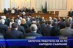 Започна работата на 42-то Народно събрание