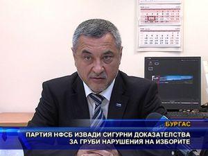 Партия НФСБ извади сигурни доказателства за груби нарушения на изборите