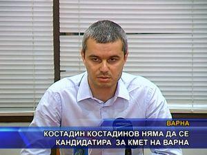 Костадин Костадинов няма да се кандидатира за кмет на Варна