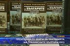 Преиздадаха книги за трагедията на тракийските българи през 1913