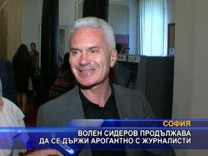 Волен Сидеров продължава да се държи арогантно с журналисти