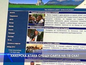 Хакерска атака срещу сайта на ТВ СКАТ