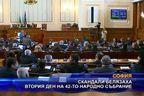 Скандали белязаха втория ден на 42-то народно събрание