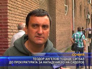 Теодор Ангелов подаде сигнал до прокуратурата за нападението на Сидеров
