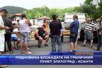 Подновиха блокадата на граничния пункт Златоград - Ксанти