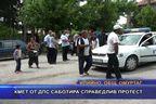 Кмет от ДПС саботира справедлив протест