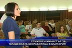 Спужебен министър за младежката безработица в България