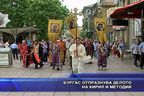 Бургас отпразнува делото на Кирил и Методий