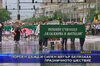 Пороен дъжд и силен вятър белязаха празничното шествие