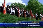 24 май - символ на гордост и ново начало