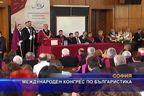 Международен конгрес по българистика