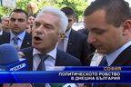 Политическото робство в днешна България
