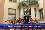 Варна изпрати своите абитуриенти