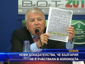 Нови доказателства, че България не е участвала в холокоста