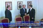 Пламен Орешарски представи официално кабинета пред президента