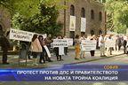 Протест против ДПС и правитепството на новата тройна коалиция