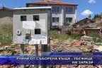 Руини от съборена къща - убежище на зарази