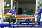 Лекарите в Кърджали на протест заради побоя над колегите им