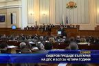 Сидеров предаде България на ДПС и БСП