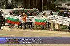 Протест против новото правителство