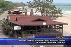 Областният управител обеща глоби за наемателя на плажа