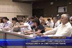 Общинският съвет прекрати концесията за сметопочистване