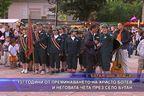 137 години от преминаването на Ботев и четата му през Бутан