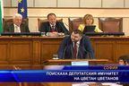 Поискаха депутатския имунитет на Цветан Цветанов