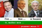 Кабинетът Орешарски - недъгаво турско отроче на Сидеров