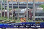 Транспортният министър: Нашите превозвачи също имат вина