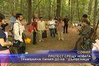 Протест срещу новата трамвайна линия до кв. Дървеница